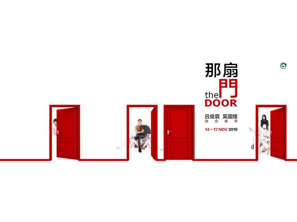绿精灵剧团2019年重点呈献-戏剧《那扇門》The DOOR